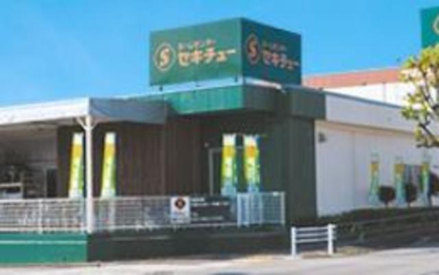 金井テラスハウスB棟[周辺施設]ホームセンター