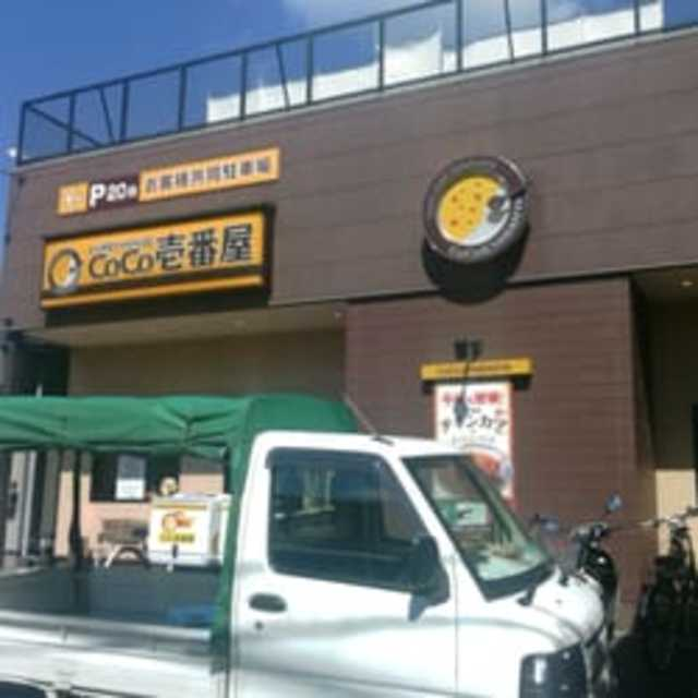 CoCo壱番屋堺区南清水町店