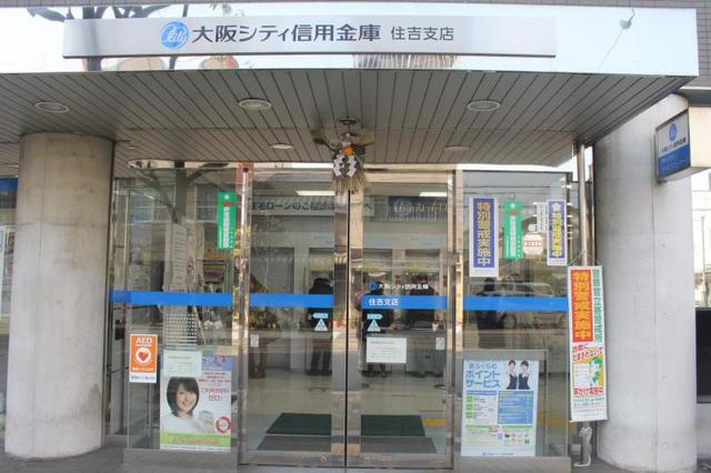 大阪シティ信用金庫住吉支店