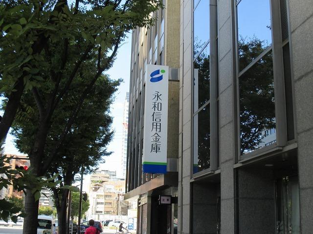 永和信用金庫 梅田支店