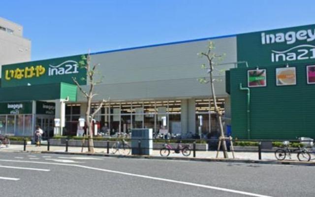 京王稲田堤駅 徒歩8分[周辺施設]スーパー