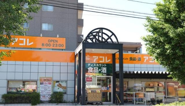 エターナル ガーデン ペット共生[周辺施設]スーパー