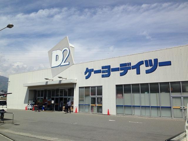 ケーヨーデイツー飯田上郷店