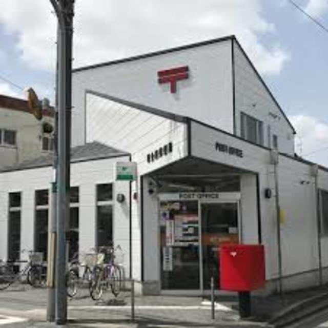 堺金田郵便局