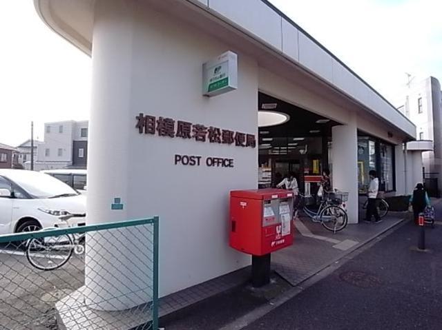 パレ クレール[周辺施設]郵便局