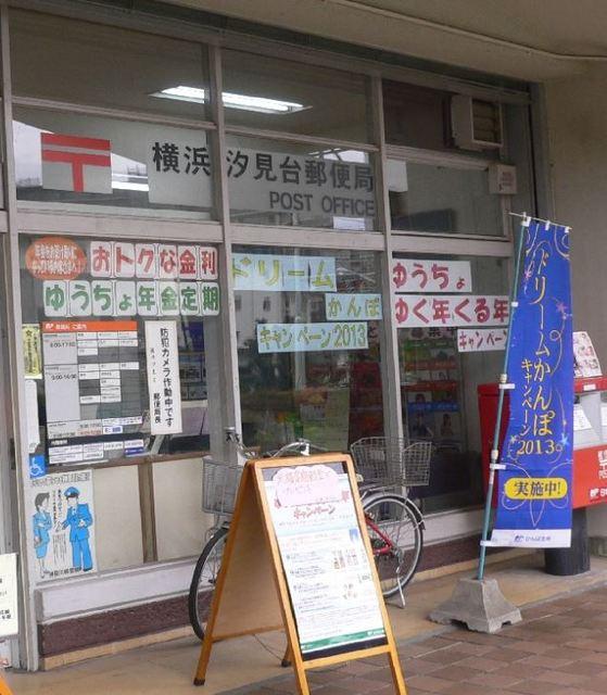エリール磯子[周辺施設]郵便局