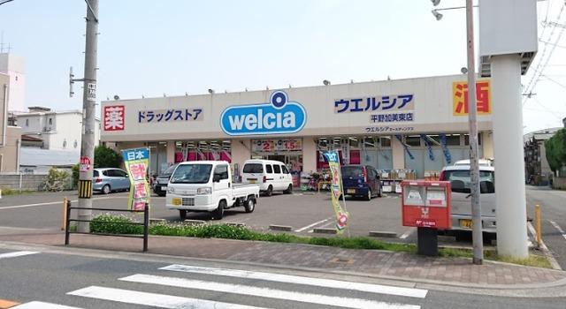 ウエルシア平野加美東店