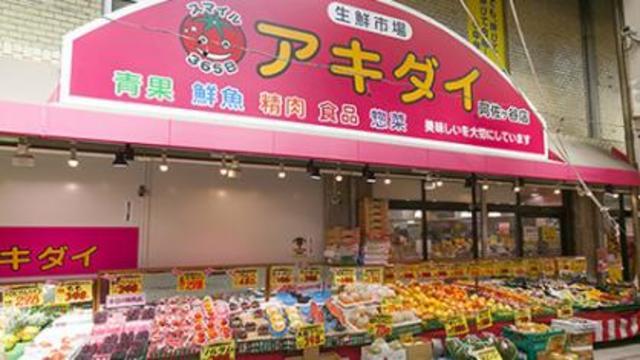 City House[周辺施設]スーパー