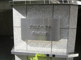 神泉駅 徒歩6分共用設備