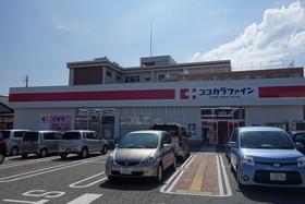 https://image.rentersnet.jp/15372982-8cce-43d6-8e41-7f661a53b61a_property_picture_2871_large.jpg_cap_ココカラファイン関屋店