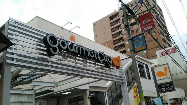 グルメシティ我孫子店