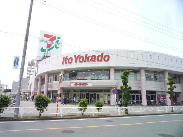 上福岡第2宝マンション[周辺施設]スーパー