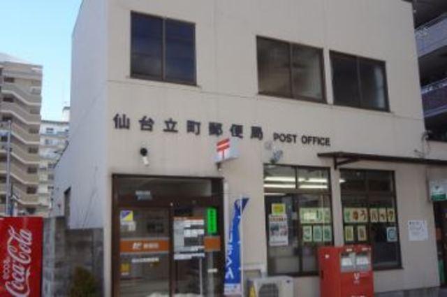 仙台立町郵便局