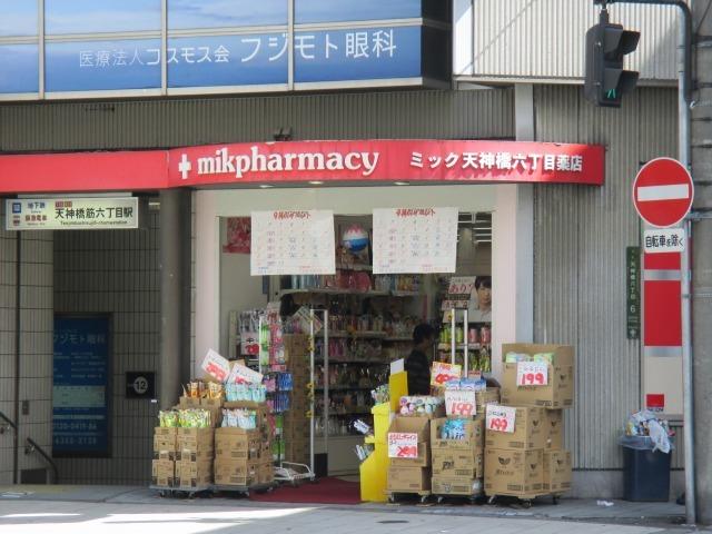ドラッグミック天神橋六丁目薬店