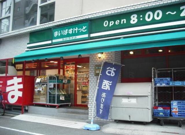 登戸駅 徒歩9分[周辺施設]スーパー