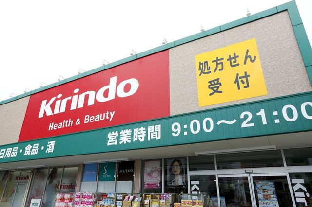 キリン堂樽井店