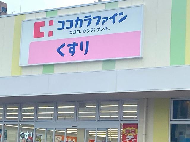 ココカラファインアクロスプラザ大東店