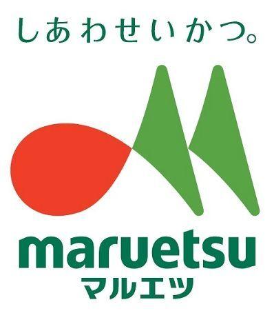 マルエツ武蔵砂川店
