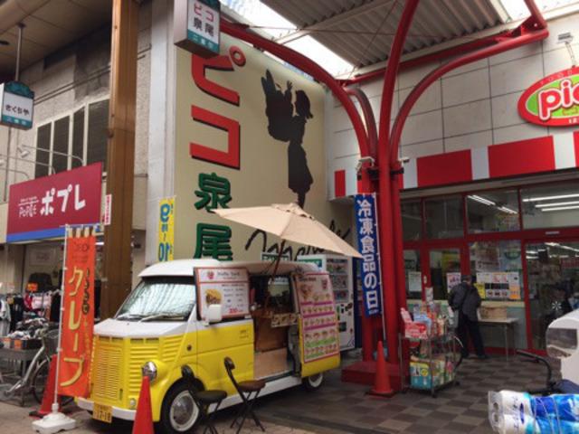 コノミヤピコ泉尾店