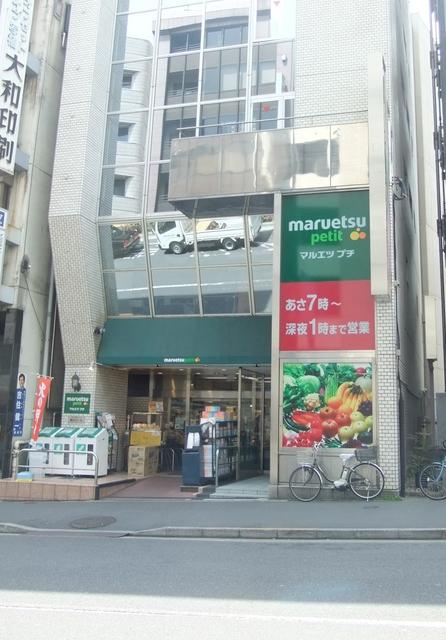 アトラス江戸川アパートメント[周辺施設]スーパー