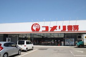 https://image.rentersnet.jp/1965193b-2eb3-4fd0-85a9-8036f01da8d5_property_picture_955_large.jpg_cap_コメリ書房新発田店