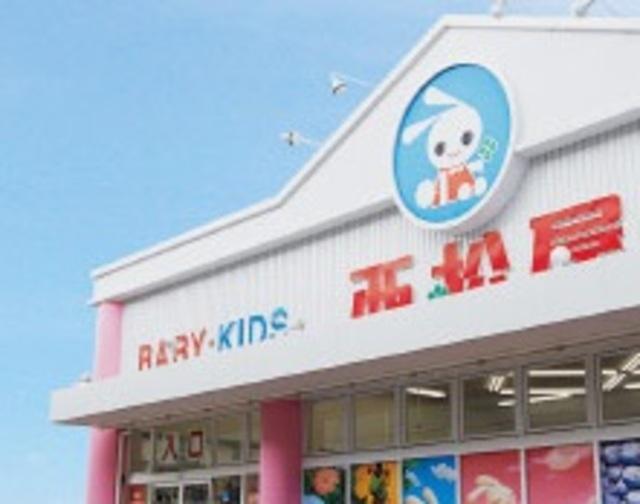 西松屋新座片山店