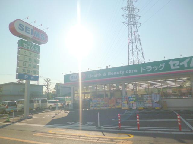 NewSafole武蔵新城[周辺施設]ドラックストア