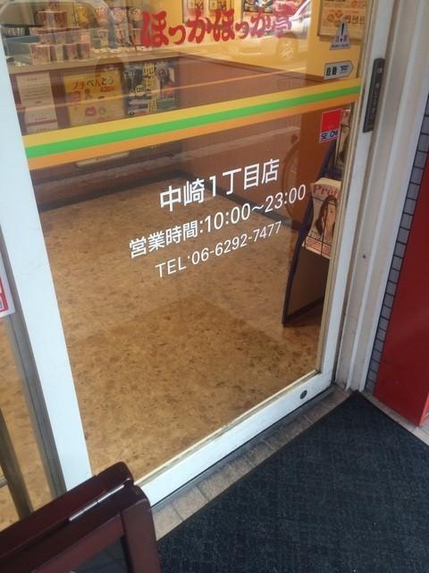 ほっかほっか亭中崎1丁目店