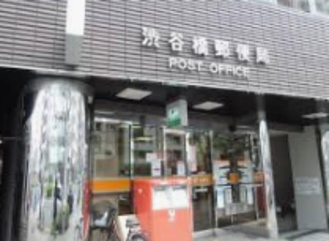 セディア恵比寿[周辺施設]郵便局