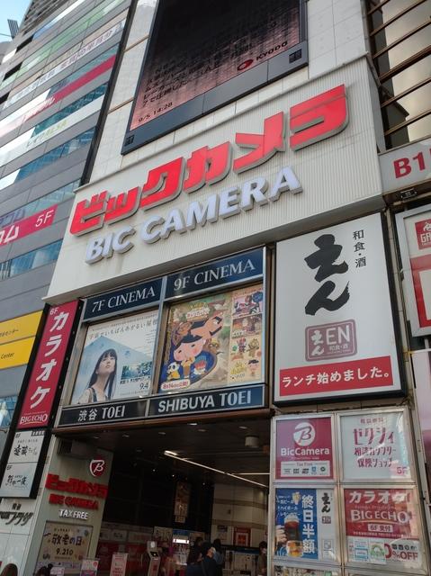 渋谷イーストマメゾン[周辺施設]ホームセンター