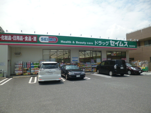 西高島平駅 徒歩10分[周辺施設]ドラックストア