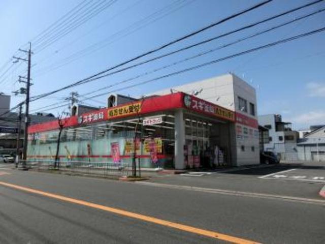 スギ薬局高井田店