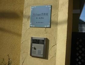 都庁前駅 徒歩19分共用設備