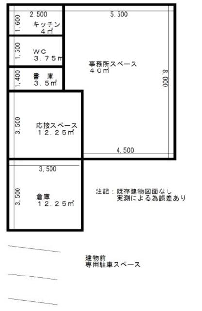 平岡町西谷店舗・事務所