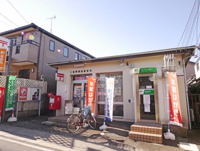 ふじみ野丸山戸建[周辺施設]郵便局