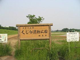 多摩川緑地くじら運動公園球技場