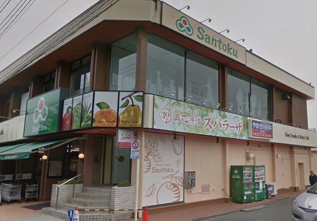 町田駅 バス6分「菅原神社前」徒歩3分[周辺施設]スーパー