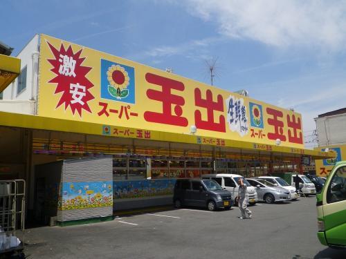 湊川マンション スーパー玉出布施店