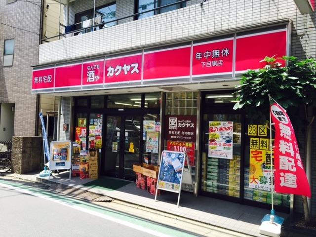 コーポタカギ[周辺施設]その他小売店
