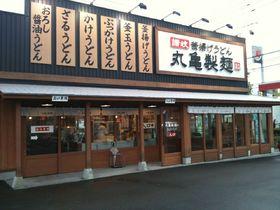 丸亀製麺イオンタウン郡山店