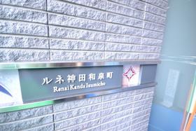 ルネ神田和泉町エントランス