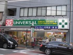 ユニバーサルドラッグ動坂店