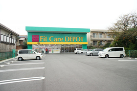 Fit Care DEPOT観音店