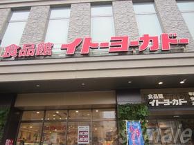 イトーヨーカドー食品館王子店