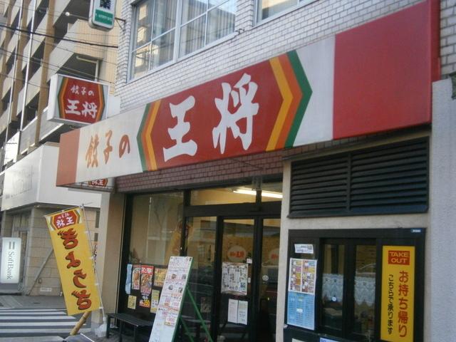 オーク・イマザト ステーション 餃子の王将今里店
