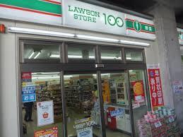 ローソンストア100河内永和駅前店