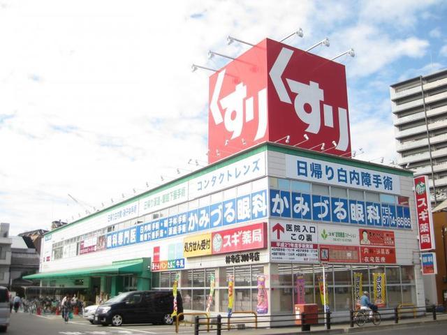 スギ薬局林寺店