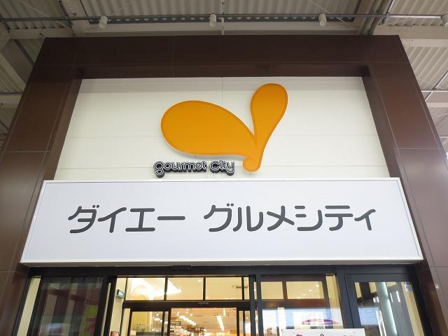 グルメシティ庄内店