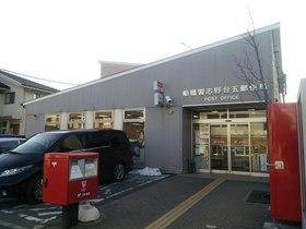 船橋習志野台五郵便局