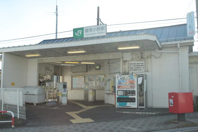 鶴見小野駅(JR 鶴見線)